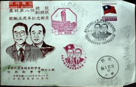 邮政用品、信封、纪念封一枚0812