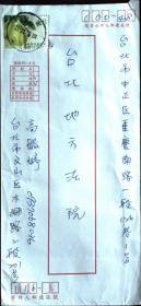 邮政用品、信封、挂号实寄封一枚,销台北建北,少见