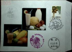 邮政用品、信封、首日封,水果邮票首日封,首日实寄,自制1648