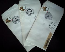 邮政用品、信封、纪念封,纪念封3枚不同合售,请看图,均实寄