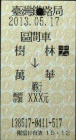 台湾票据、票证、车票、台湾火车票一张:树林——万华,去、顺行