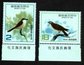 邮政用品、邮票、特199专199保护候鸟邮票新2全,原胶,全品2