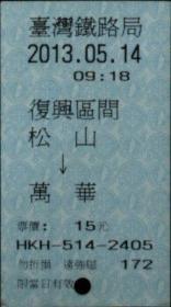 台湾票据、票证、车票、台湾火车票一张:松山——万华