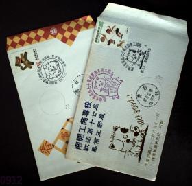 邮政用品、信封、纪念封,纪念封2枚不同合售,实寄