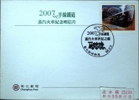 邮政用品、明信片、2007年半线铁道蒸汽火车纪念明信片,实寄