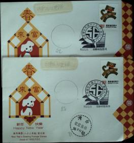 邮政用品、信封、纪念封,民雄农工五十六周年校庆邮展,实寄,2封合售优惠售
