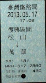 台湾票据、票证、车票、台湾火车票一张:松山——万华2