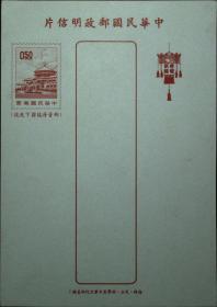 邮政用品、明信片、1967年中山楼贺年邮资片,猴年贺年片