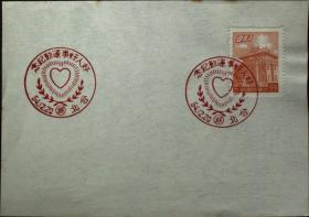 邮政用品、邮戳、好人好事运动纪念邮戳卡