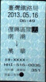 台湾票据、票证、车票、台湾火车票一张:南港——万华