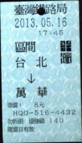 台湾票据、票证、车票、台湾火车票一张:台北——万华