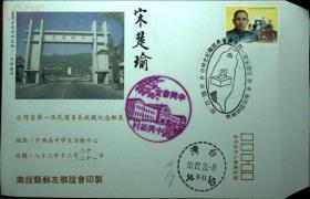 邮政用品、信封、纪念封,台湾第一届民选省长就职纪念,实寄