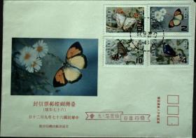 邮政用品、信封、首日封,专145特145蝴蝶邮票首日封一枚