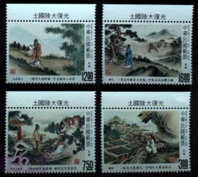 邮政用品、邮票、专266特266楚辞邮票一套4全,全品