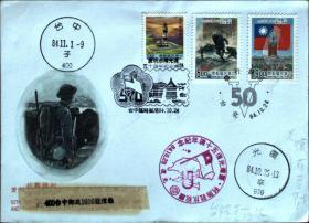 邮政用品、信封、首日封,抗战胜利50周年纪念,实寄,挂号