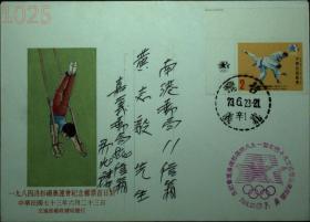 邮政用品、信封、纪199八四年洛杉矶奥运会首日实寄封,名家收取