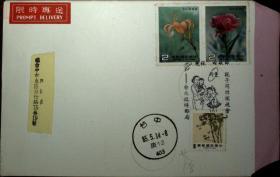 邮政用品、信封、纪念封,庆祝母亲节亲子同乐园游会,限时实寄1735