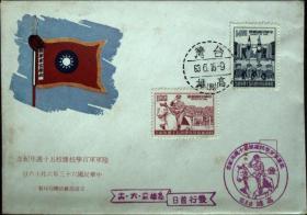 邮政用品、信封、首日封,纪151陆军军官学校(黄埔军校)首日封一枚
