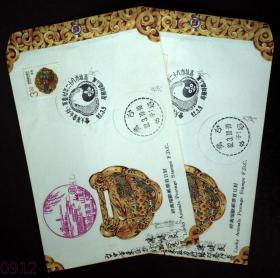 邮政用品、信封、纪念封,高雄93年童军大会2枚合售,实寄0832