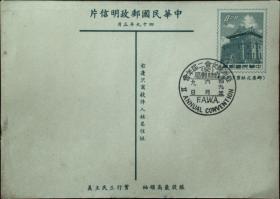 邮政用品、明信片、邮资片,莒光楼邮资片一枚,亚洲妇女会二届年会,光面纸