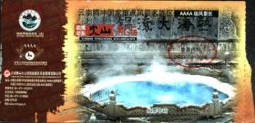 门票、参观券、云南腾冲火山热海参观券2种版本不同,发票后3码数字同