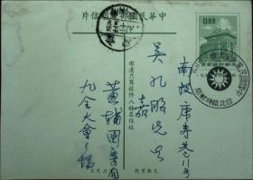 邮政用品、明信片、邮资片,二版莒光楼直片,大会会场首日实寄,第二天到达