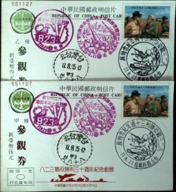 台湾票据、票证、门券、八二三特展参观券一对