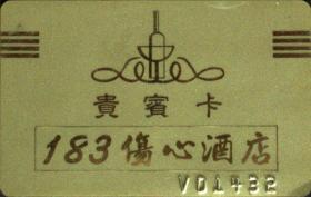 卡片、会员卡、台湾183伤心酒店贵宾卡一枚,请看图