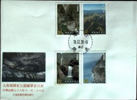 邮政用品、信封、首日封,专272特272太鲁阁公园首日封一枚2