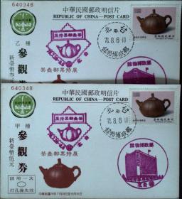 台湾票据、票证、门券、茶壶邮票特展,邮政博物馆戳2