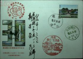 邮政用品、信封、专240特240观光30年纪念首日封,首日实寄,