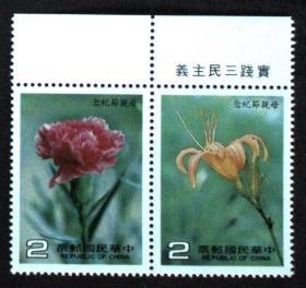 邮政用品、邮票、纪208母亲节一套2全,品好