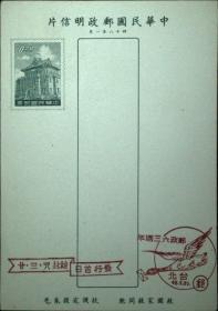 邮政用品、明信片、莒光楼邮资片一枚,邮政六十三周年纪念,盖首日飘带戳