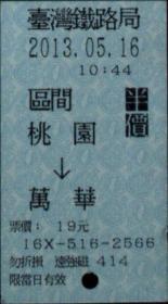 台湾票据、票证、车票、台湾火车票一张:桃园——万华,半价票2