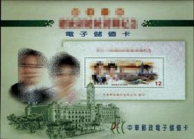 银行票据、票证,台湾中华邮政电子储值卡一套1全,带封套邮折,具体图可联系单发,所示为一套的价格