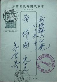 邮政用品、明信片、莒光楼邮资片一枚,中越直达航线开航纪念首日实寄,第二天到达