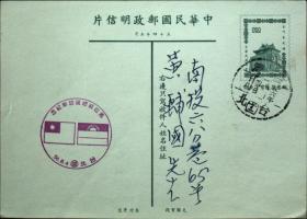 邮政用品、明信片、莒光楼邮资片一枚,马拉威(马拉维)访台纪念,首日实寄