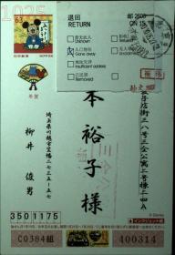 邮政用品、明信片、2020年日本寄中国贺年明信片一枚,退件:水碓子