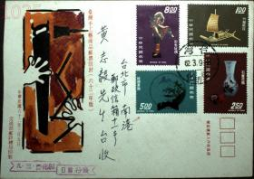 邮政用品、信封、专92特92传统手工艺产品首日挂号实寄,名家收寄