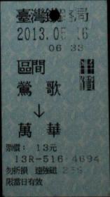 台湾票据、票证、车票、台湾火车票一张:莺歌——万华,半价票