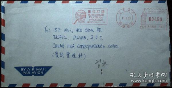 邮政用品、信封、2003年澳门邮政总局寄台湾信封,盖带宣传戳的邮资机戳
