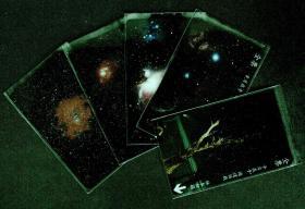 台湾票据、票证、车票、公交车卡·彗星与星云5枚一套,外有袋,拍摄反光