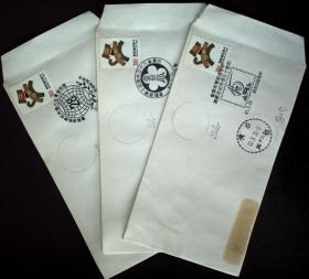 邮政用品、信封、纪念封,纪念封3枚不同合售,实寄