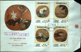 邮政用品、信封、首日封,专124特124扇面古画邮票首日封