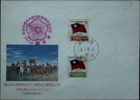 邮政用品、信封、首日封,纪216北伐首日封一枚