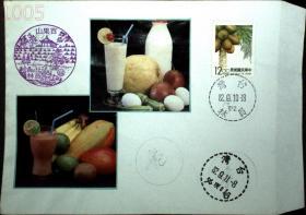 邮政用品、信封、首日封,水果邮票首日封,首日实寄,自制