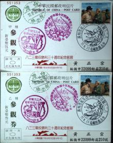 台湾票据、票证、门券、八二三特展参观券一对2
