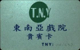 台湾卡片、收藏卡、东南亚戏院贵宾卡一张