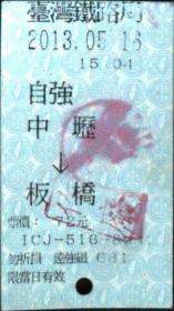 台湾票据、票证、车票、台湾火车票一张:中坜——板桥,盖作废