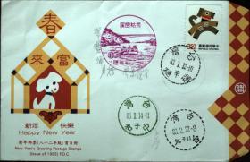 邮政用品、信封、纪念封,瑞穗秀姑峦溪风景戳使用纪念,实寄